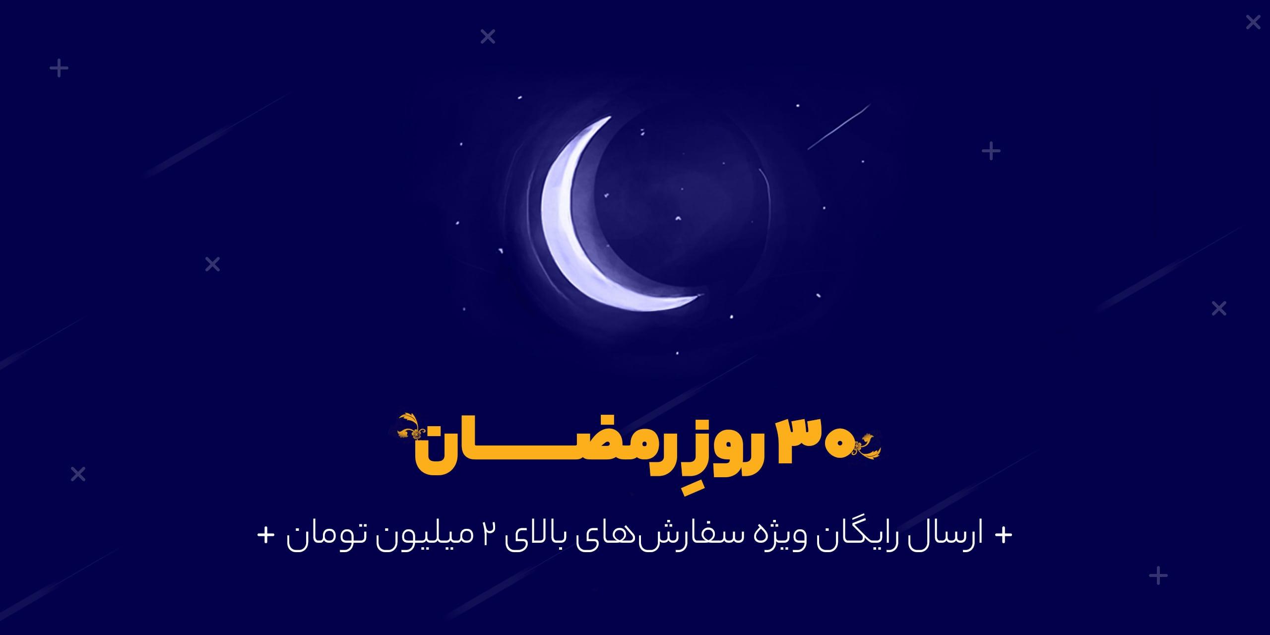 تخفیف رمضان